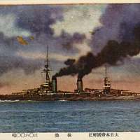 I.J.N. Fuso postcard